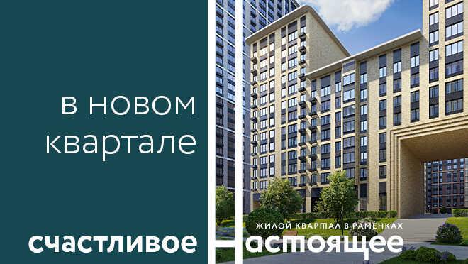ЖК бизнес-класса «Настоящее» в Раменках Новый объем квартир